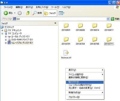 SCデータコピー05