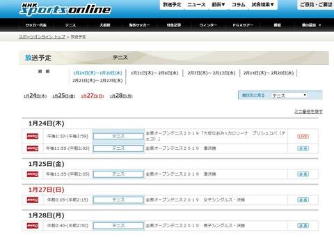 nhk-sports-online004