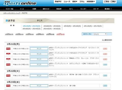 nhk-sports-online003