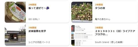 blog-shinchaku20190331-001