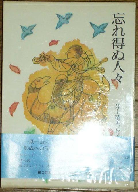 wasureenu-hitobito-inoueyasushi001