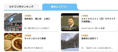 blog-shinchaku20190331-002