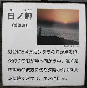 Hinomisaki0102