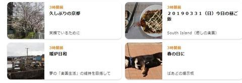 blog-shinchaku20190331-004