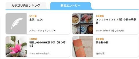 blog-shinchaku20190331-006