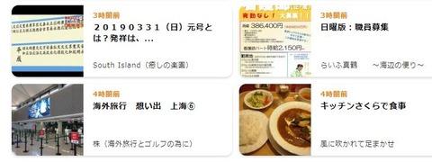 blog-shinchaku20190331-003
