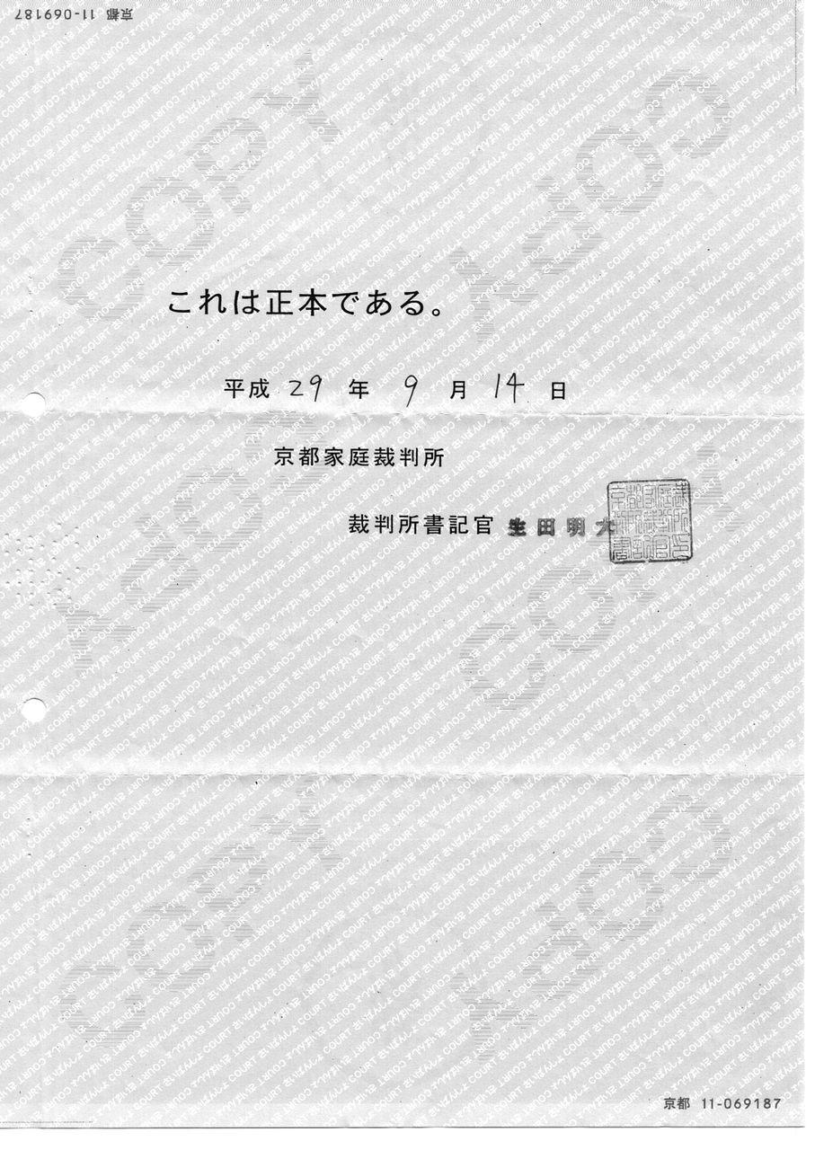 家裁 京都 離婚調停で市長の名前と印使い文書偽造、家裁に提出 容疑で市職員逮捕|社会|地域のニュース|京都新聞