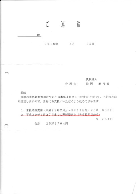 長岡麻寿恵弁護士より通知