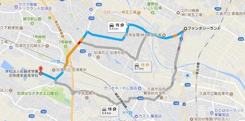 ファンタから徳栄高校までの道のり