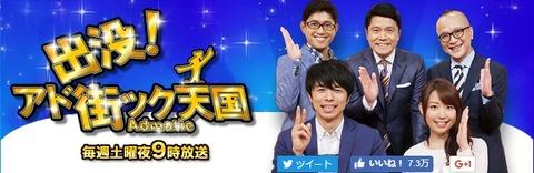 TV東京アド街ック天国