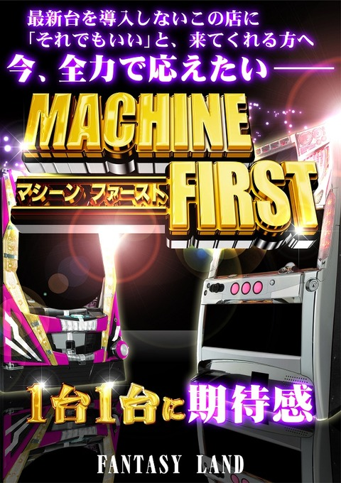 machinefirst