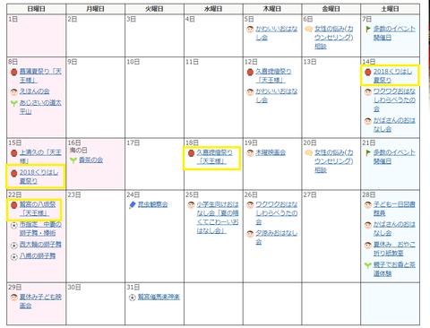 久喜市カレンダー