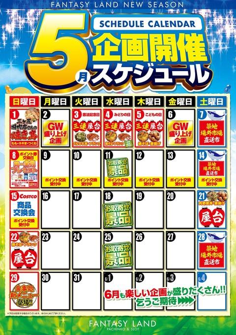 5月企画カレンダー