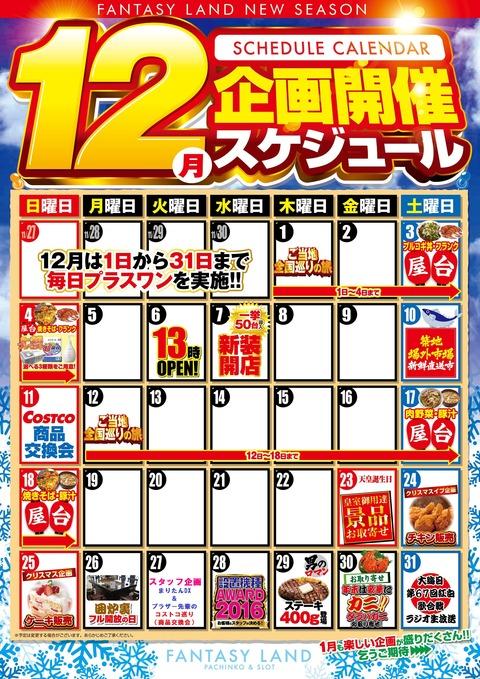 カレンダー改