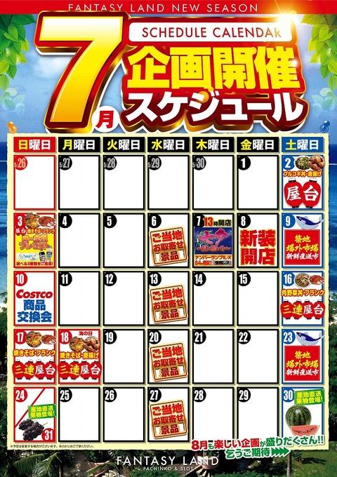 企画カレンダー