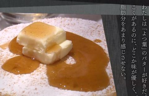 よつば乳業バター