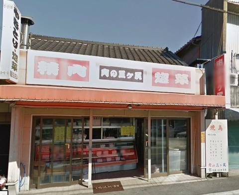 三ヶ尻さん店舗2