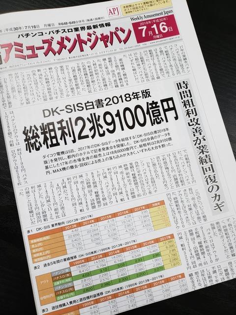 20180717_162322