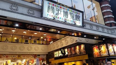横浜博物館