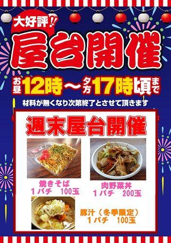 屋台ポスター豚汁・肉野菜