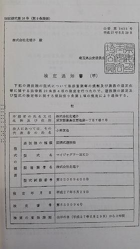 検定通知書
