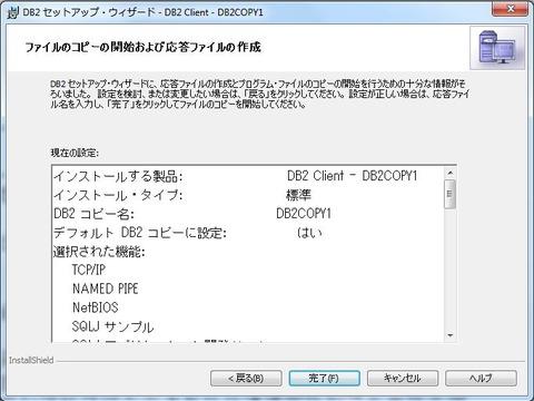 DB2-Install-8