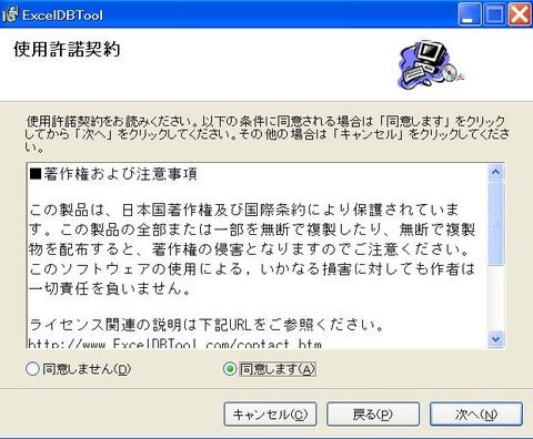 ExcelDBTool-Install-2