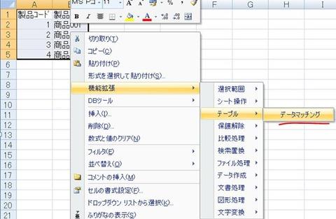 DataMatching-1