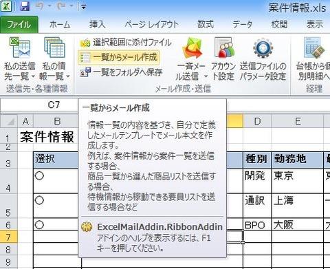 CreateMail-3