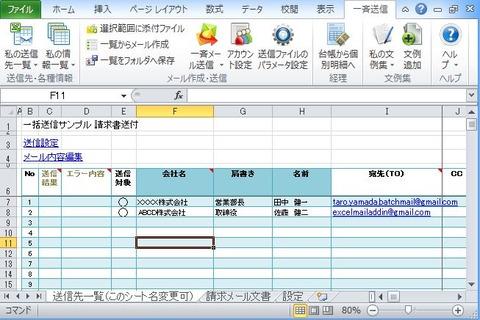SendMail-2