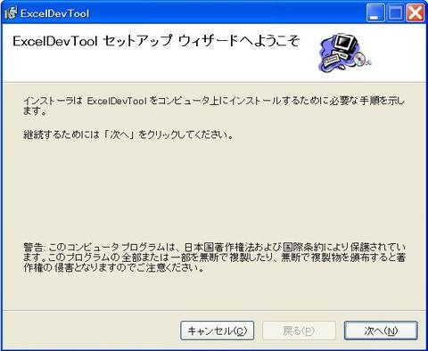 InstallDevTool-1