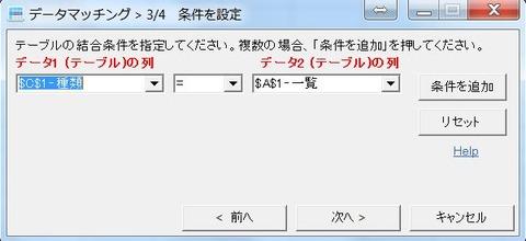 DataMatchingCase1-7