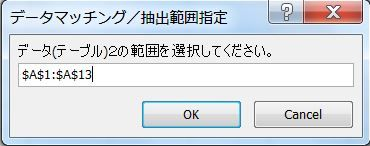 DataMatchingCase1-6