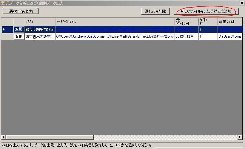 ExcelMailAddin : 経理兼SE担当の10 ...