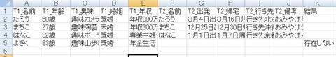 DataMatching-3-8