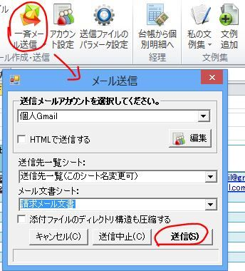 SendMail-5
