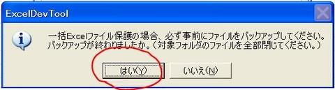 AddPassword-3
