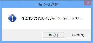 SendMail-8