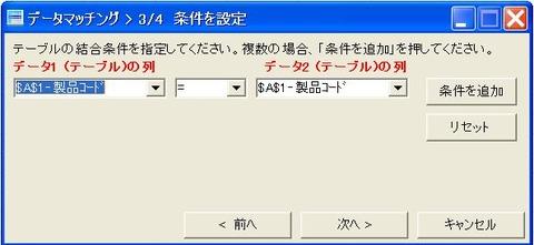 DataMatching-5
