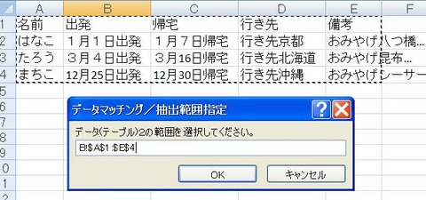 DataMatching-3-3