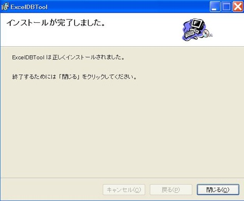 ExcelDBTool-Install-4