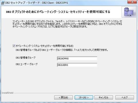 DB2-Install-7
