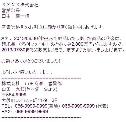 SendMail-10