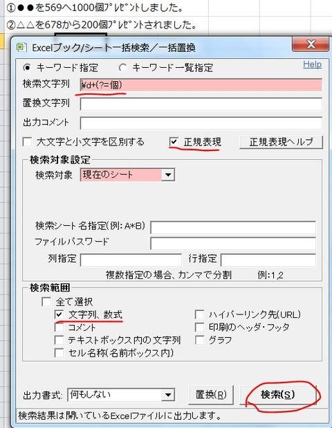 SearchRegexp6-2