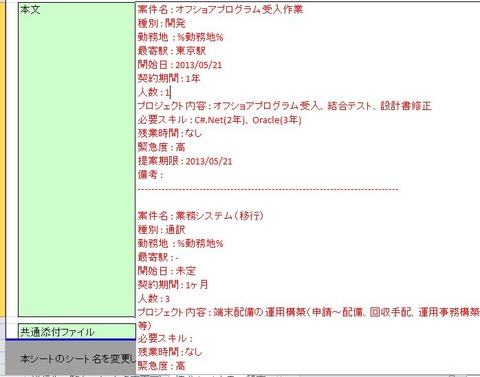 CreateMail-6