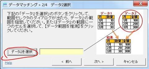 DataMatchingCase1-5
