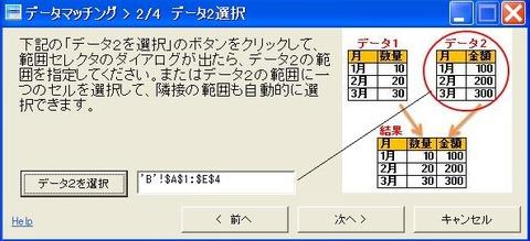 DataMatching-3-4