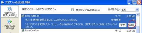 ExcelDBTool-Install-8