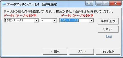 DataMatchingCase2-4