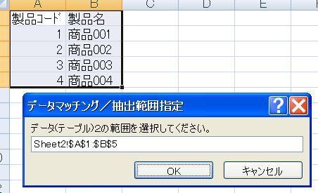 DataMatching-4